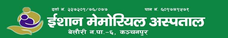 Ishan Memorial Hospital Banner @ 02-23 2078