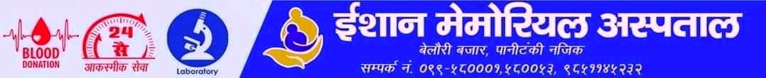 Ishan Memorial Hospital Banner Adv