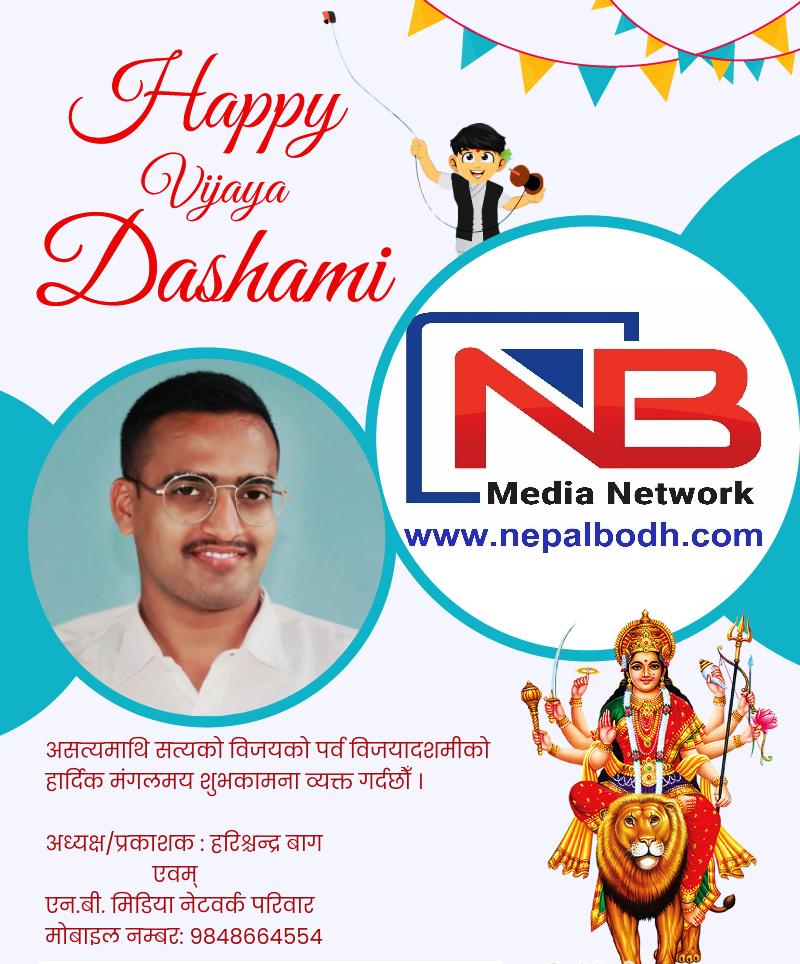 Vijaya Dashami Shubhakamana @ NB Media Network