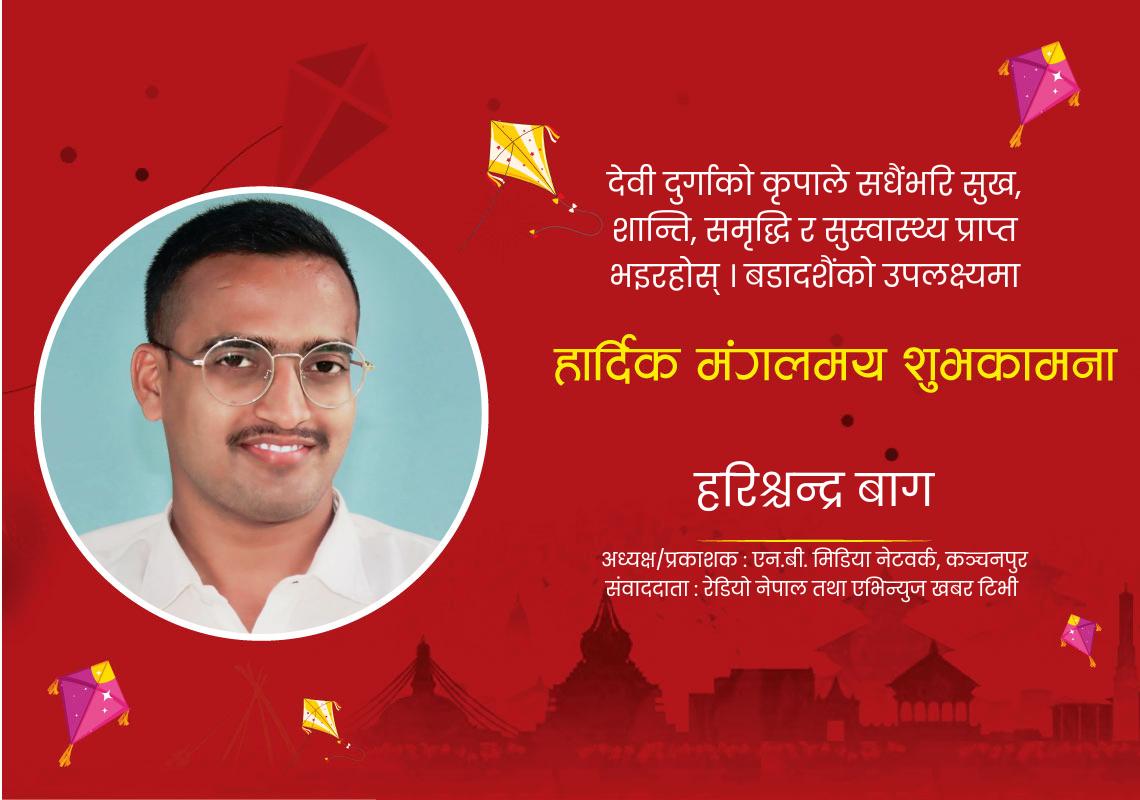 Dashain Shubhakamana @  Harish (Official)