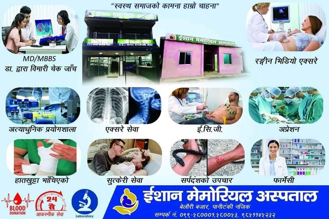 Ishan Memorial Hospital Adv