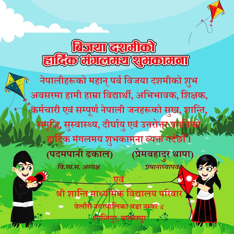 Dashain Shubhakamana @ Shanti Mavi Belauri