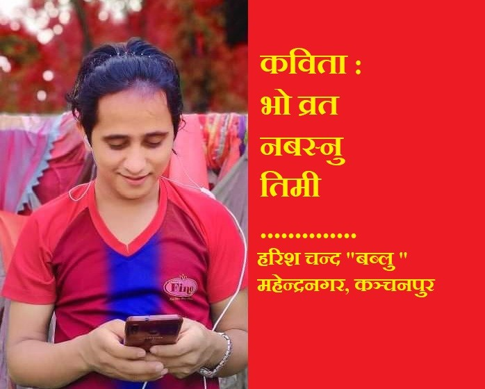 https://www.nepalbodh.com/others/literature/940