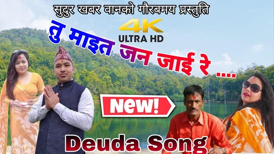 https://www.nepalbodh.com/others/entertainment/1064
