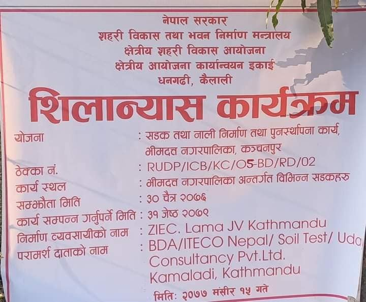 https://www.nepalbodh.com/social/development/1084