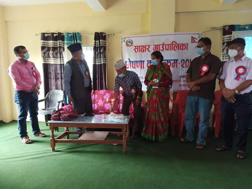 https://www.nepalbodh.com/local-government/3599